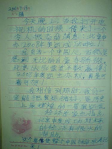 记录当年申奥成功的日记