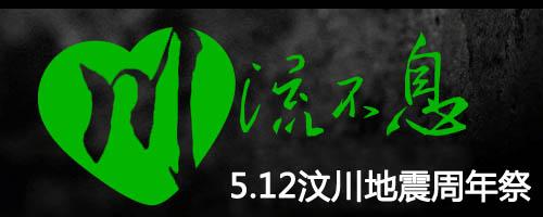 川流不息--5.12汶川地震周年祭