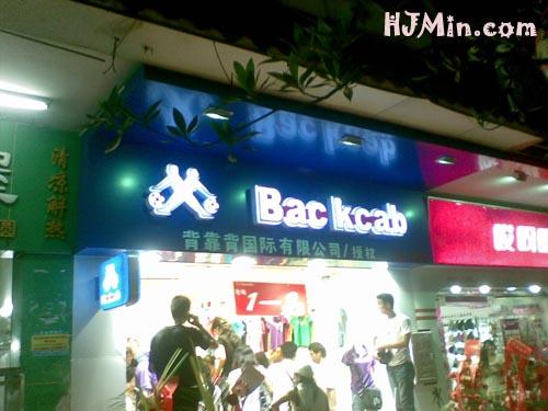 BacKcab背靠背山寨门店
