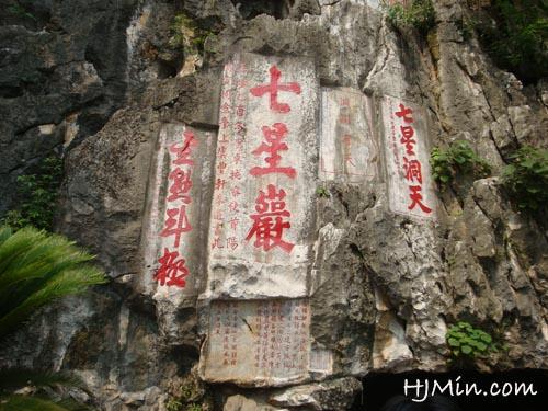 岩壁上的题字
