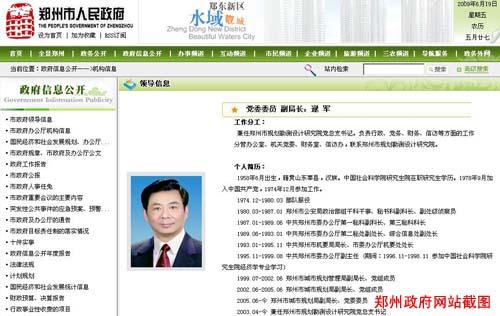 郑州市人民政府网站截图