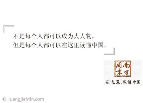 在这里,读懂中国。