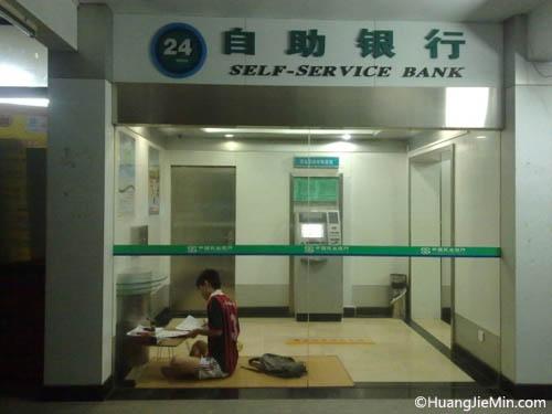乘凉帝自助银行自习
