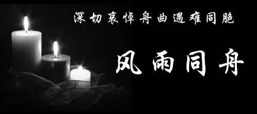8·15深切哀悼甘肃舟曲遇难同胞