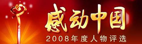 感动中国2008