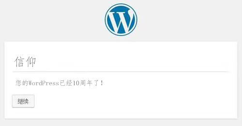 WordPress信仰