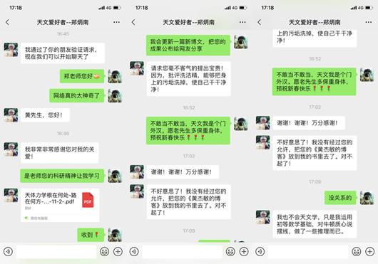 微信对话截图